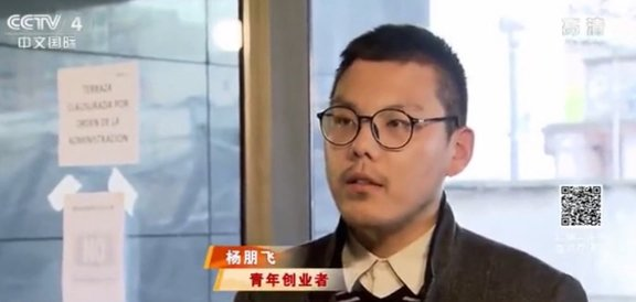 Interview in CCTV